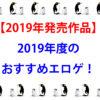 【2019年発売作品】2019年度のエロゲおすすめ作品!