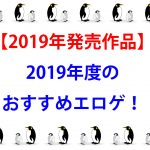 2019T2