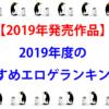 【2019年発売作品】2019年度のおすすめエロゲランキング!