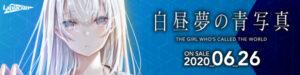 laplacian『白昼夢の青写真』応援中!