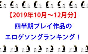 erogesong_20191012