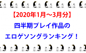 erogesong_20200103