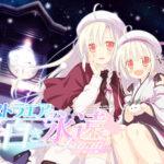 アストラエアの白き永遠Finale -白き星の夢-