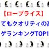 【ロープライス】安くてもクオリティの高いエロゲランキングTOP10!