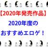 【2020年発売作品】2020年度のエロゲおすすめ作品!