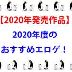 2020T2
